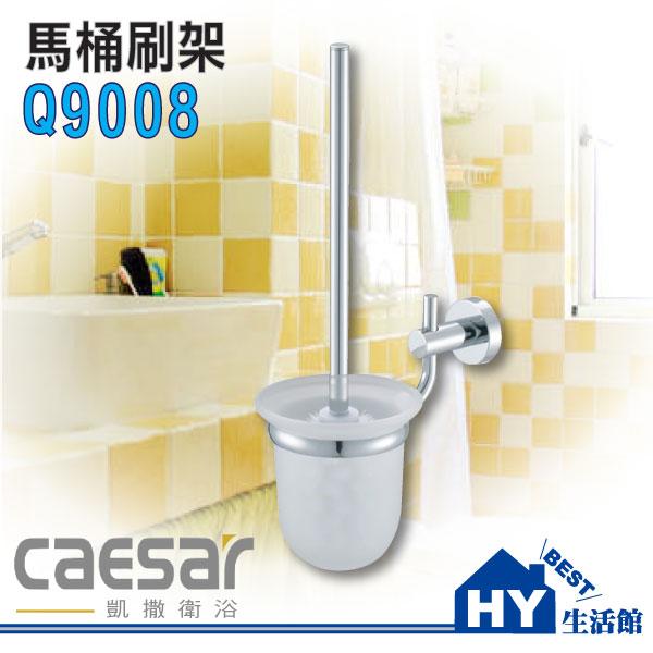 凱撒衛浴配件 Q9008 衛生間廁所馬桶清潔刷架+刷子《HY生活館》水電材料專賣店