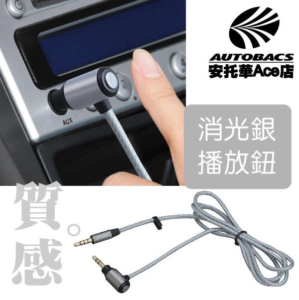 【日本獨家特訂款】SEIWA AUX控制鈕音源輸入線_質感消光銀(黑)M150 SW2 (4905339091506)