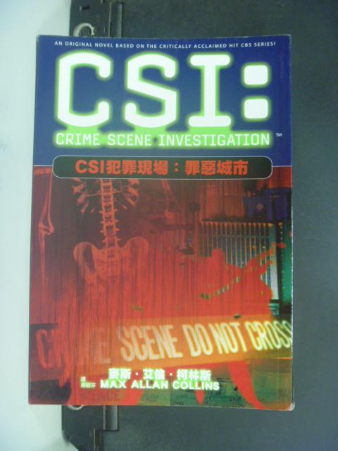 【書寶二手書T3/一般小說_GDE】CSI犯罪現 :罪惡城市_週樹芬, 麥斯.艾倫.柯林斯