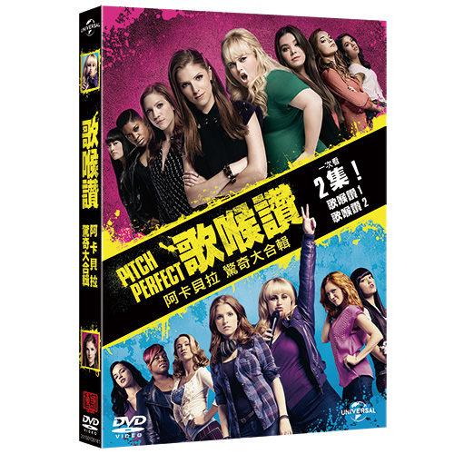 歌喉讚2 阿卡貝拉驚奇大合輯 DVD PITCH PERFECT Aca-Amazing Collection 9/18 發行 (音樂影片購)