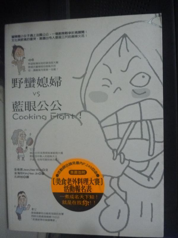 【書寶二手書T1/餐飲_LLD】野蠻媳婦VS藍眼公公-Cooking Fight!_金希原 , 孔祥柏