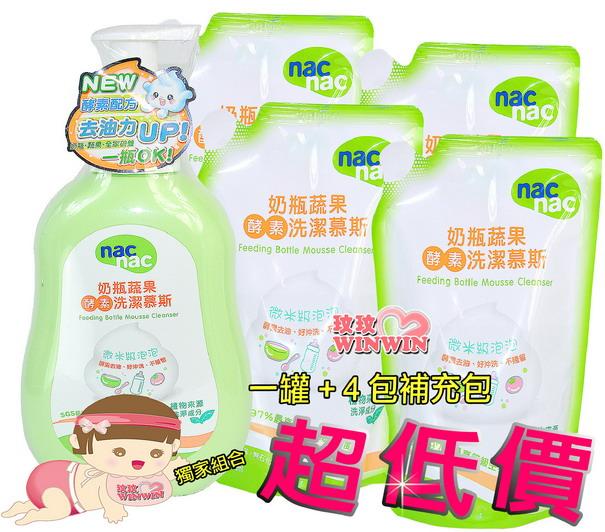Nac Nac奶瓶蔬果酵素洗潔慕斯(奶瓶清潔劑)「罐裝700ML+補充包600ML*4包」