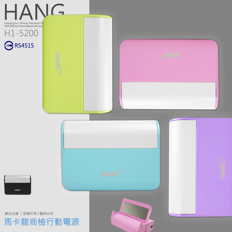 Hang H1-5200 馬卡龍行動電源/儀容鏡/LED燈/移動電源/SAMSUNG E7/Note Edge/Grand Max/A5/A7/小奇機/大奇機/NOTE 2/NOTE 3/NOTE 4/NEO/N7505/S6/S5/S4/S3/S2/ LG G3/G PRO 2/G2 mini/AKA/小米2/3/4/紅米/紅米Note/紅米2