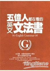 五億人都在看的英文文法書