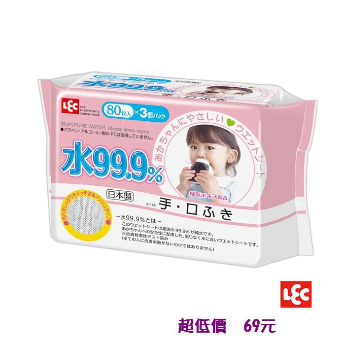 *美馨兒* 日本LEC - 純水99.9%日本製手口專用濕紙巾(柔濕巾) 80抽 69元