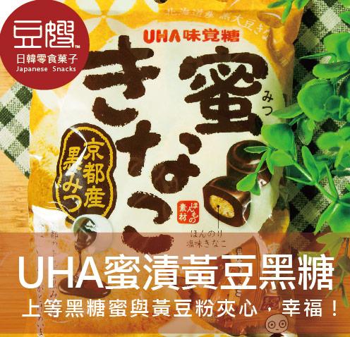 【豆嫂】日本零食 UHA味覺糖 蜜漬黃豆黑糖*新包裝上市