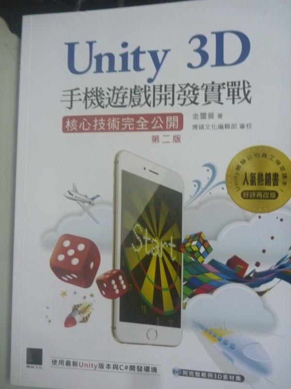 【書寶二手書T1/電腦_WFV】Unity 3D手機遊戲開發實戰:核心技術完全公開2/e_金璽曾