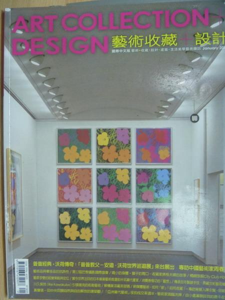 【書寶二手書T3/雜誌期刊_ZJP】藝術收藏+設計_2009/1_普普教父安迪沃荷世界巡迴展等