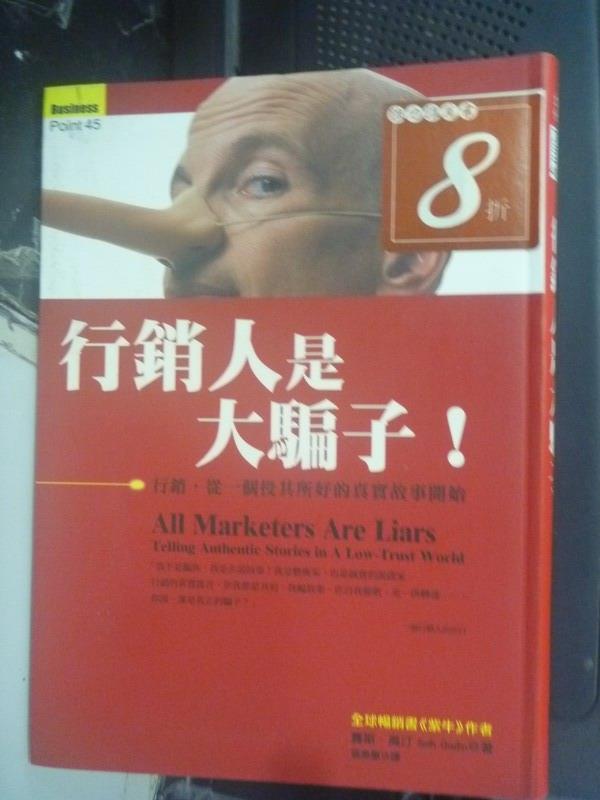 【書寶二手書T4/行銷_LEG】行銷人是大騙子_賽斯.高汀