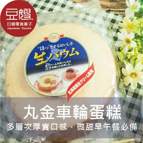 【豆嫂】日本零食 丸金車輪蛋糕(年輪蛋糕)