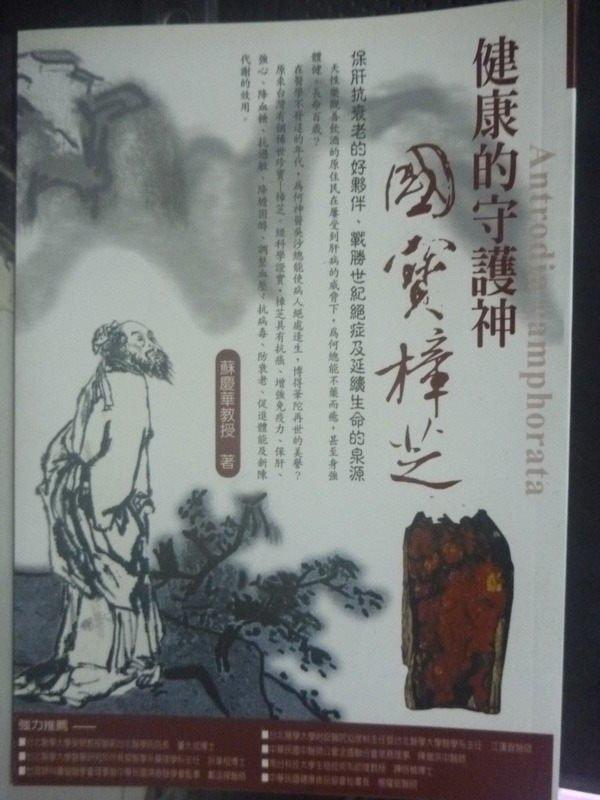 【書寶二手書T7/養生_IOF】健康的守護神國寶樟芝_蘇慶華