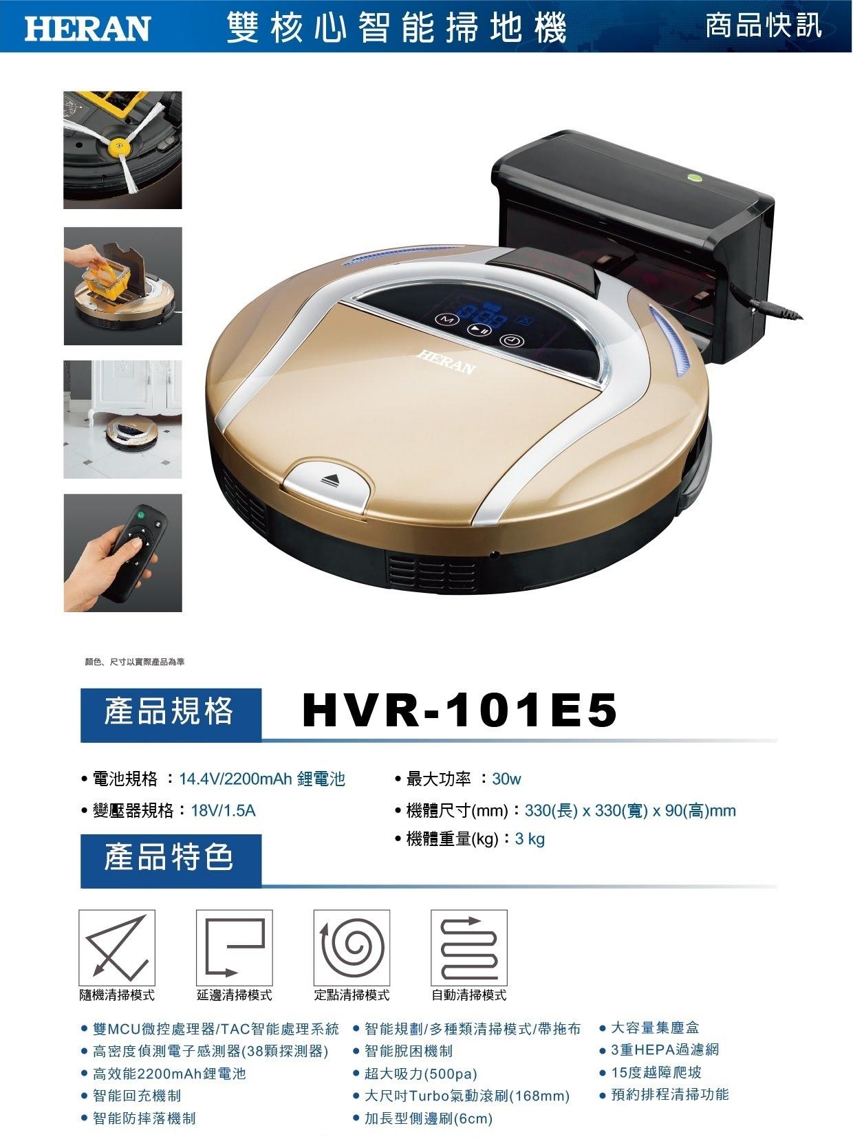 「HVR-101E5」的圖片搜尋結果