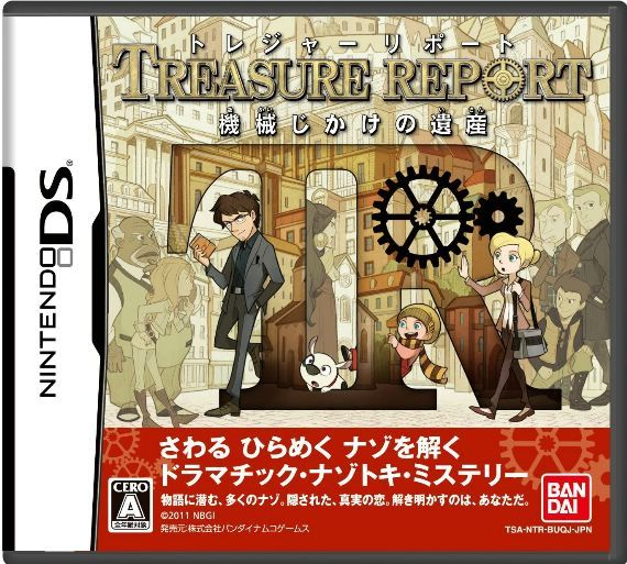 【Playwoods】[NDS遊戲]奪寶報告 機械機關的遺產 Treasure Report (日文版-普遍級-動作冒險)
