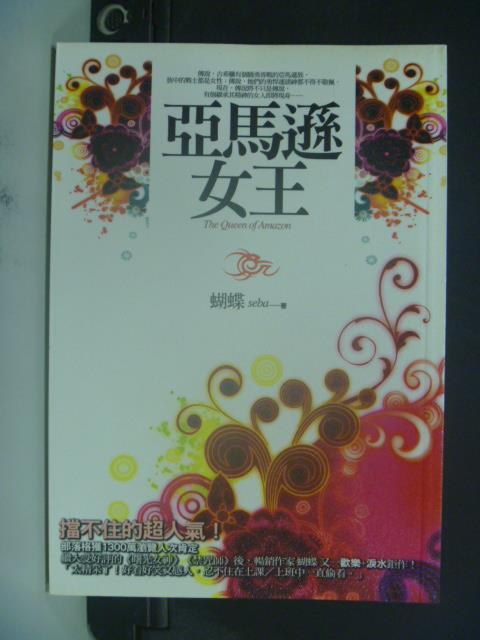 【書寶二手書T1/一般小說_ICK】亞馬遜女王_蝴蝶