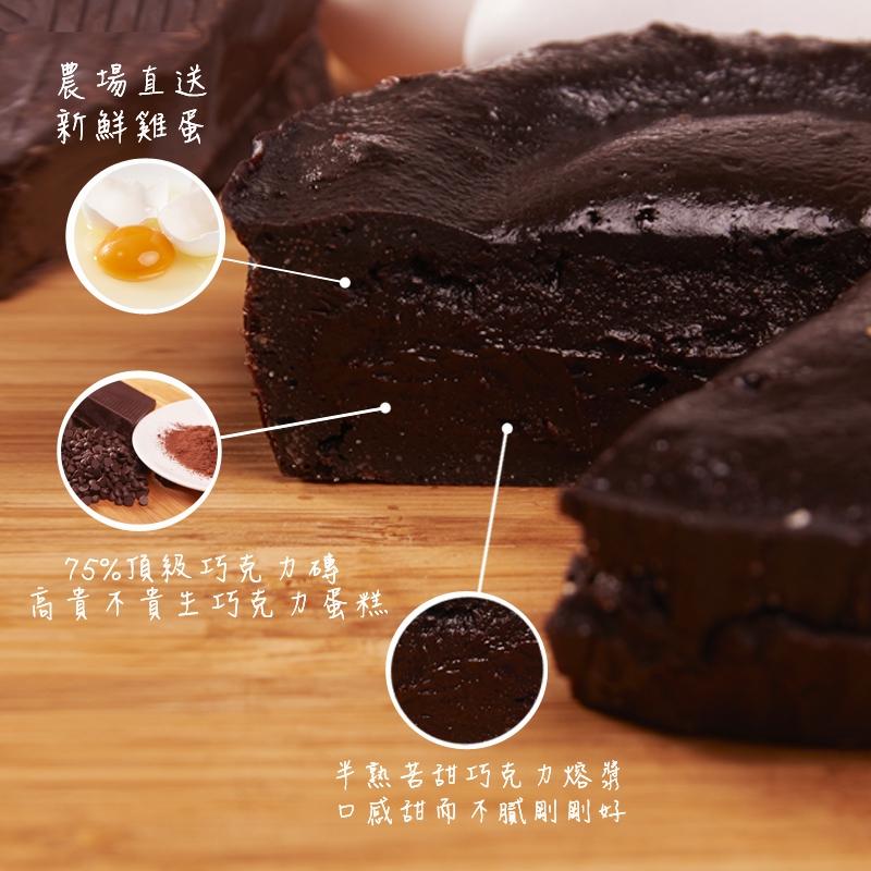 【月銷2000盒】五吋生巧克力黑武士蛋糕!單月銷售2000盒~!100%特濃生巧克力 使用75%巧克力磚,雞蛋,和麵粉 除此之外沒有任何添加物,甚至連糖都沒有,外表堅硬,內心柔軟