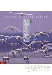 黑面琵鷺(精)