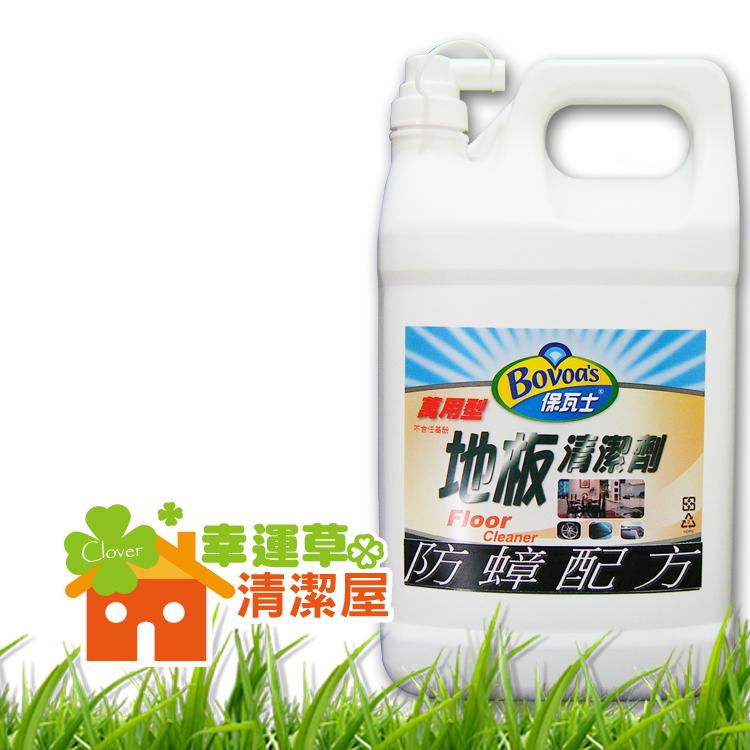 [幸運草清潔屋]Bovoa,s地板清潔劑/防蟑配4000ml/可適用任何材質地板/大理石/石材/磁磚皆可適用!