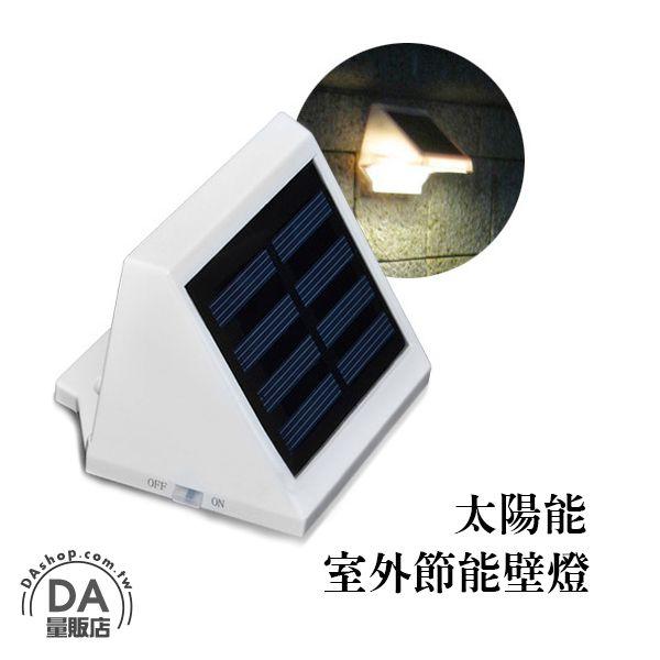 《DA量販店》節能 壁燈 太陽能燈 室外 環保 戶外燈 2LED 牆頭燈(V50-0425)