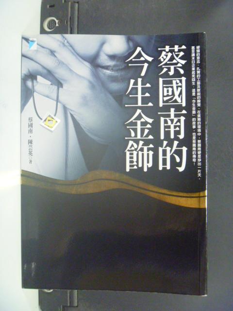 【書寶二手書T8/財經企管_HIL】蔡國南的今生金飾_蔡國南∕陳芸英