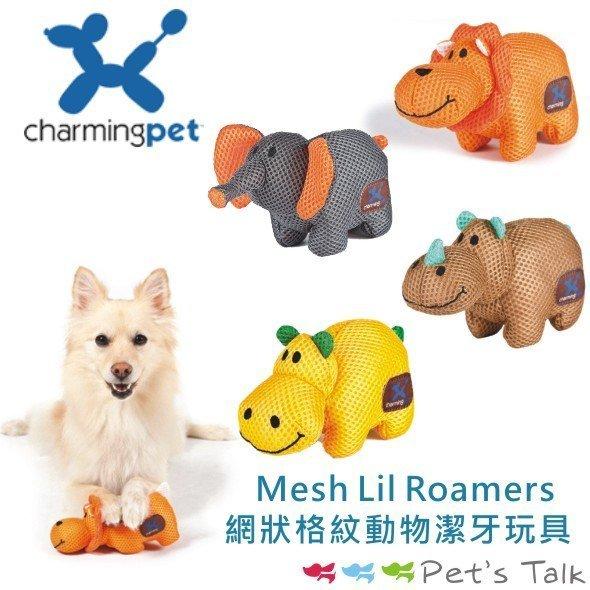 美國Charming Pet - Mesh Lil Roamers 網狀格紋動物潔牙玩具 Pet's Talk