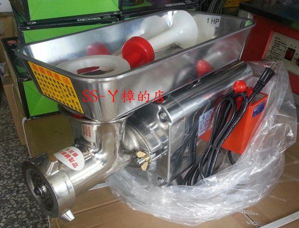 盈慶牌電動絞肉機-1HP12# (絞頭為全不鏽鋼製品)(含稅價)