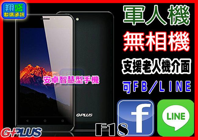 無照相 軍人機 老人機 GPLUS F18 智慧觸控雙卡 支援臉書/LINE/PLAY商店 阿帕契AH64升級版【翔盛】