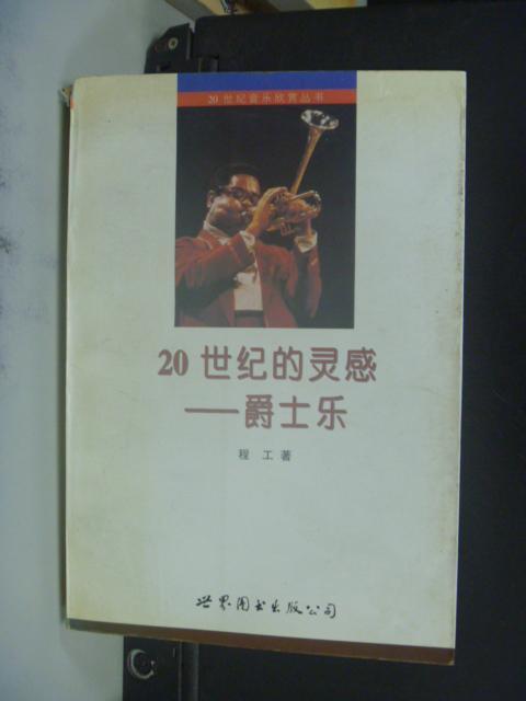 【書寶二手書T5/音樂_HKQ】20世紀的靈感 : 爵士樂_程工