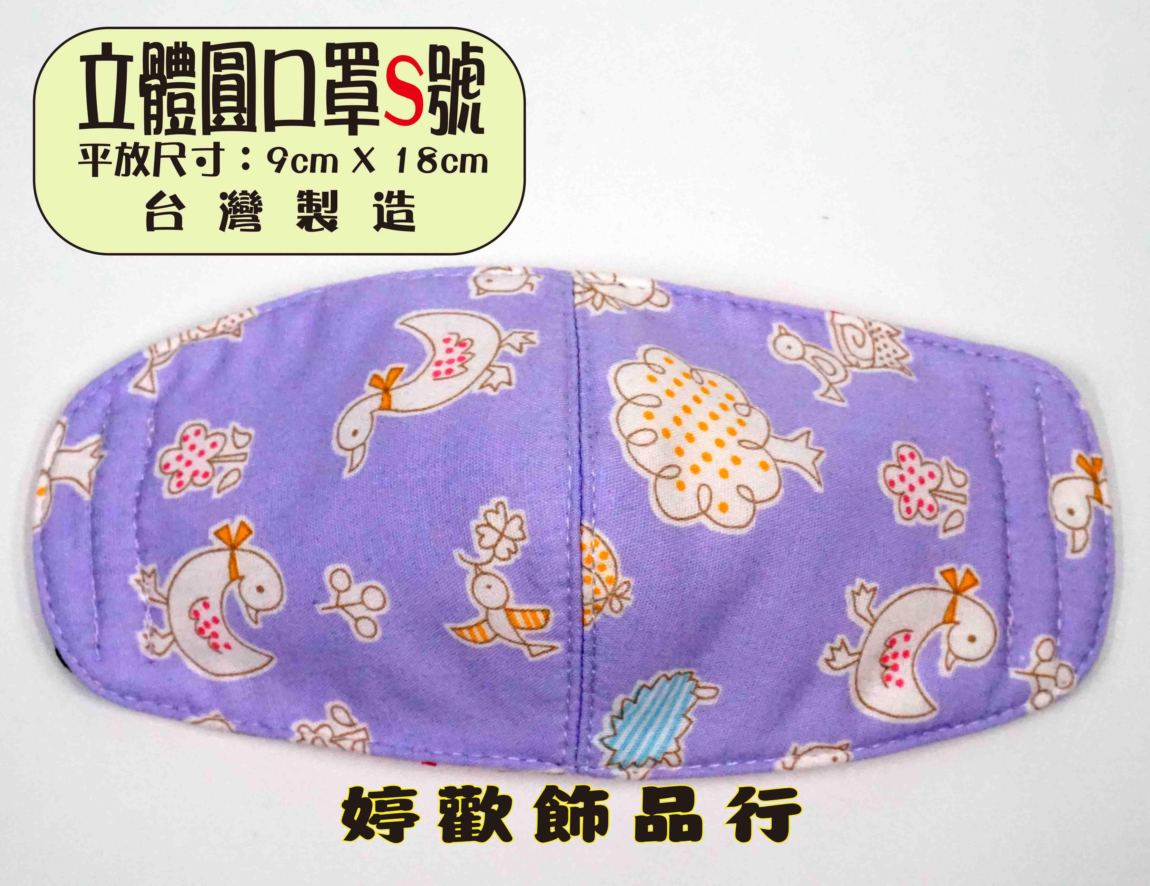 幼童專用/純棉花布立體圓口罩/兒童口罩/小白鴨