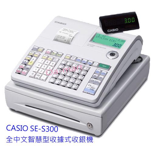 CASIO SE-S300 全中文智慧型收據式收銀機