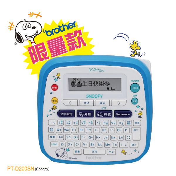 Snoopy 限定版 PT-D200SN Snoopy標籤