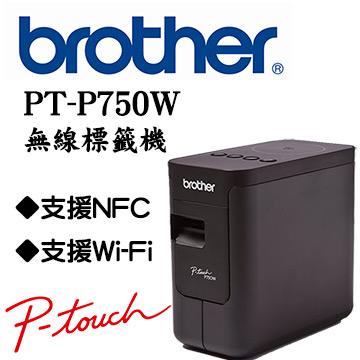 Brother PT-P750W 無線電腦連線標籤列印機(贈9/12MM護貝標籤帶各一捲)