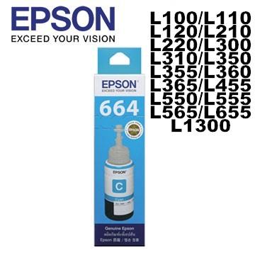 EPSON T6642 原廠盒裝墨水(藍)/適用機型: L100/L110/L120/L200/L210/L300/L350/L355/L455/L550/L555/L1300/L1800