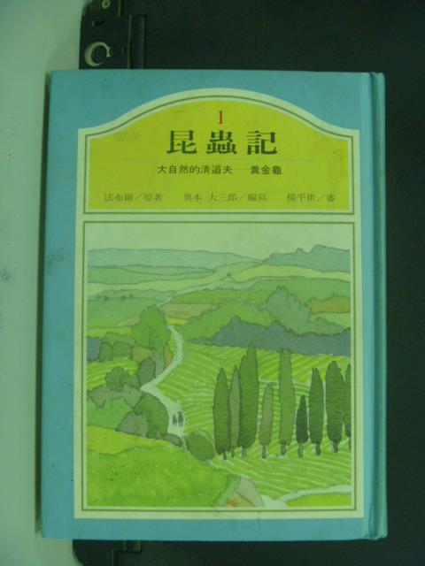 【書寶二手書T2/少年童書_GNI】昆蟲記1大自然的清道夫-糞金龜_法布爾