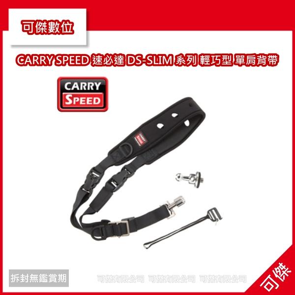 可傑  美國 CARRY SPEED 速必達 DS-SLIM 系列 輕巧型 單肩背帶