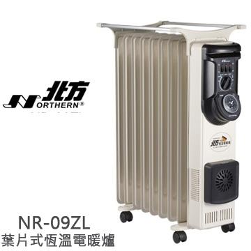北方 NORTHERN 9葉片式恆溫電暖爐 NR-09ZL / NP-09ZL 適合長時間及睡眠使用 德國原裝進口