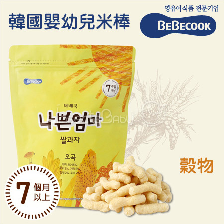 ✿蟲寶寶✿【韓國BeBecook】蘊含天然營養穀物 不含人工香料/色素/人工醣類 - 智慧媽媽 / 穀物米棒 7M+