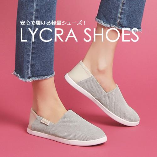 BONJOUR萊卡懶人鞋☆2Way防磨腳輕量絨布休閒鞋Lycra shoes   C.【ZB0289】10色