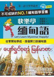 快樂學緬甸語(附MP3)