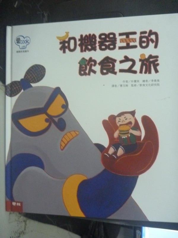 【書寶二手書T1/少年童書_WGQ】和機器王的飲食之旅_朴寶英