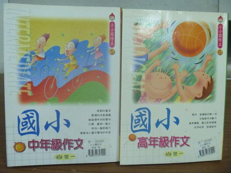 【書寶二手書T8/國中小參考書_IAA】國小中年級作文+國小高年級作文_2本合售