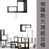 促銷LOGIS邏爵~Magic方塊拼圖組合櫃 / 書架 / 書櫃 (2入)033