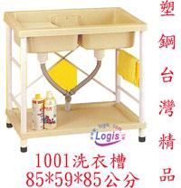 LOGIS邏爵~ 塑鋼DIY系列 洗衣槽 洗手槽 集水槽 品質第一 大型雙槽1001