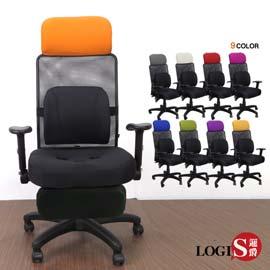-LOGIS邏爵-9色假面騎士大鋼背人體工學坐臥兩用椅/辦公椅/電腦椅 /美臀墊5192Z