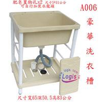LOGIS邏爵~塑鋼DIY系列 洗衣槽 洗手槽 集水槽 品質第一站著洗真輕鬆 A006
