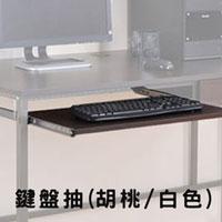 特價LOGIS邏爵~鍵盤滑鼠抽 電腦桌 書桌 鍵盤 辦公配件 F041