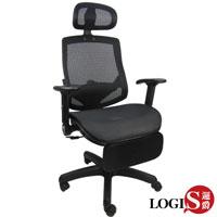 促銷~LOGIS邏爵~漢納斯護腰置腳台全網椅/辦公椅/電腦椅*A830Z*
