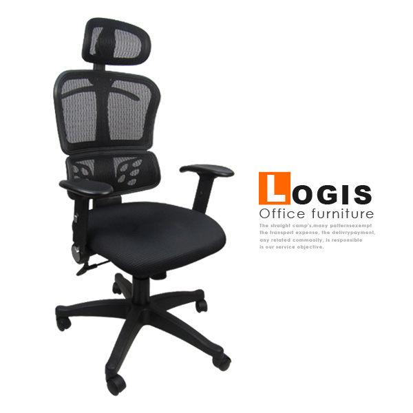獨家促銷~邏爵家具-A822時尚紳士網背辦公椅/電腦椅