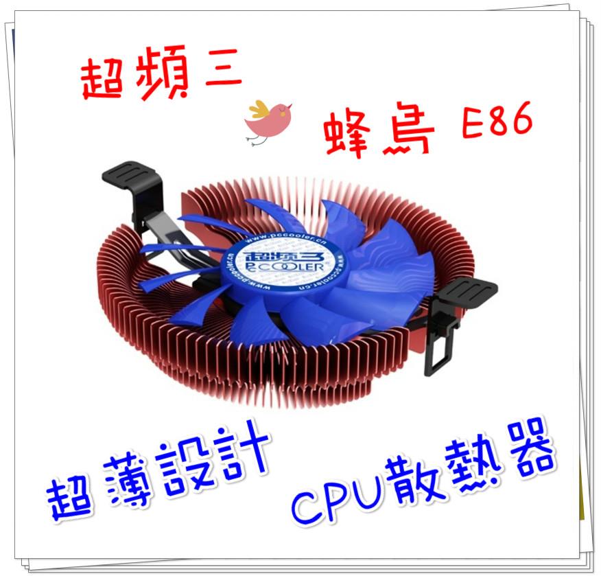 ❤含發票❤CP值冠軍❤超頻三原廠公司貨❤蜂鳥E86❤CPU塔型散熱器CPU風扇電腦組裝機殼原廠風扇