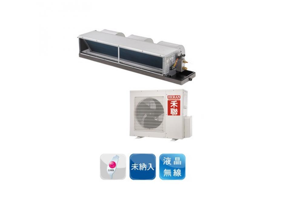 禾聯定頻一對一吊隱式冷氣 HFC-72B/HO-722 適用13-18坪