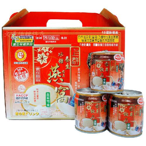養身冰糖雪耳燕窩飲品 禮盒裝/12入 全素可食 免運費